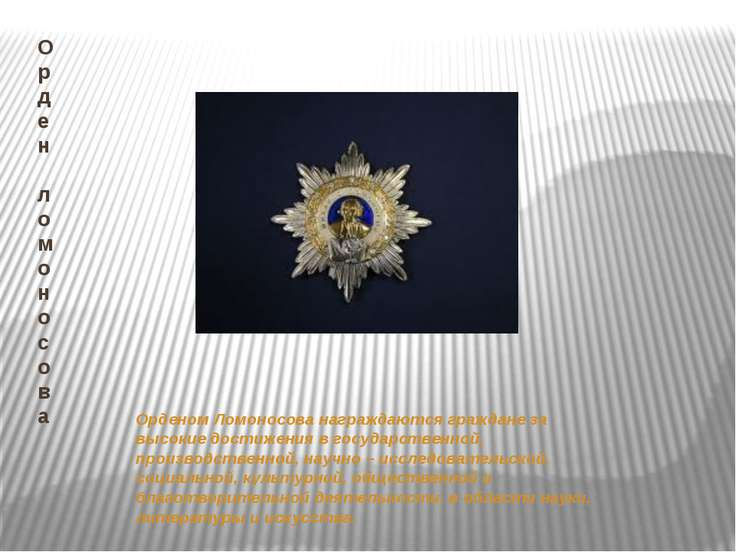 Орден ломоносова Орденом Ломоносова награждаются граждане за высокие достижен...