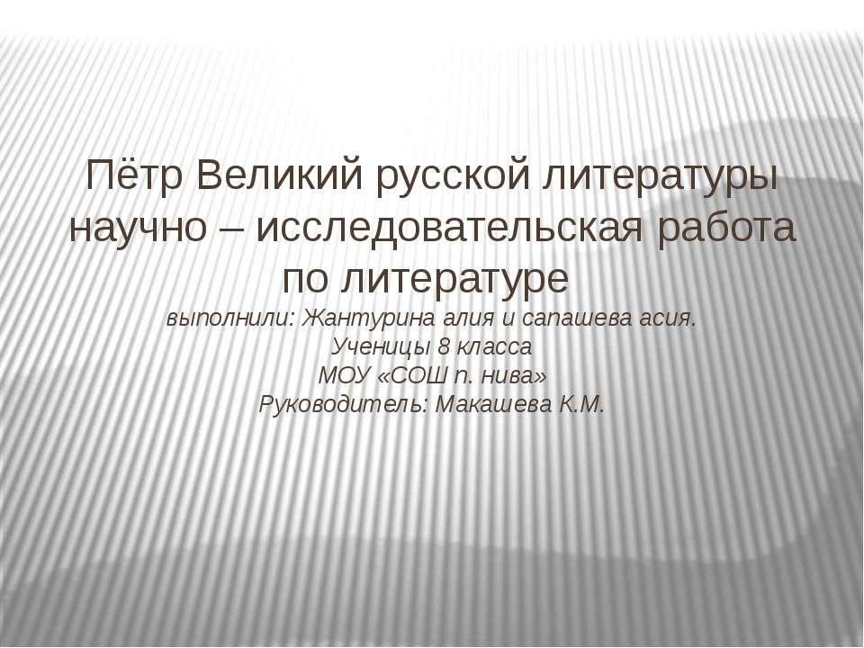 Пётр Великий русской литературы научно – исследовательская работа по литерату...