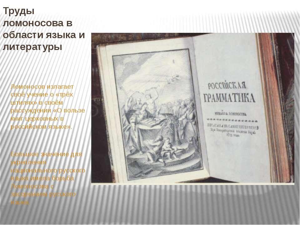 Труды ломоносова в области языка и литературы Ломоносов излагает своё учение ...