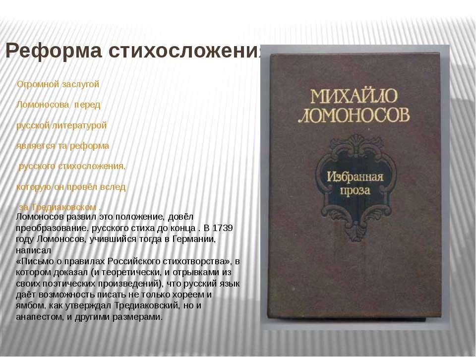 Реформа стихосложения Огромной заслугой Ломоносова перед русской литературой ...