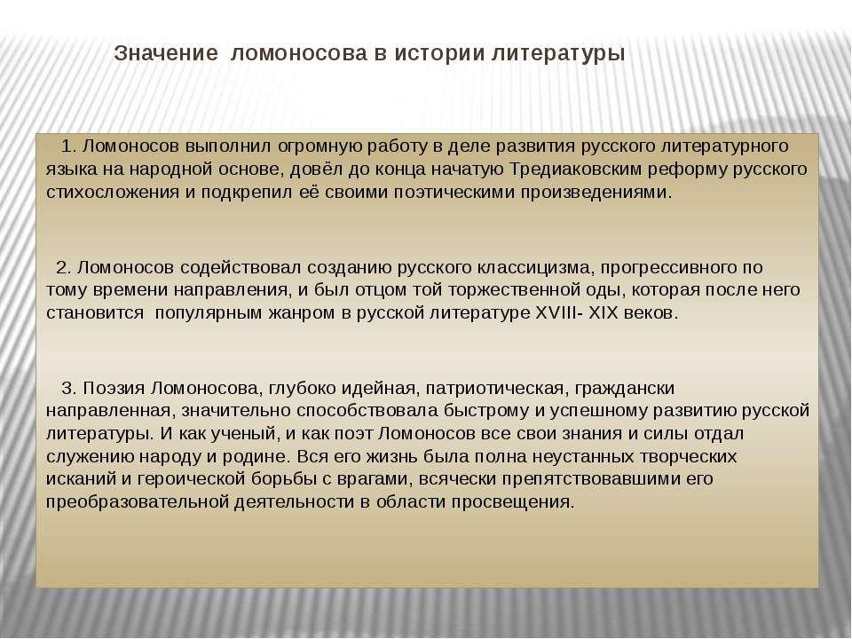 Значение ломоносова в истории литературы 1. Ломоносов выполнил огромную работ...