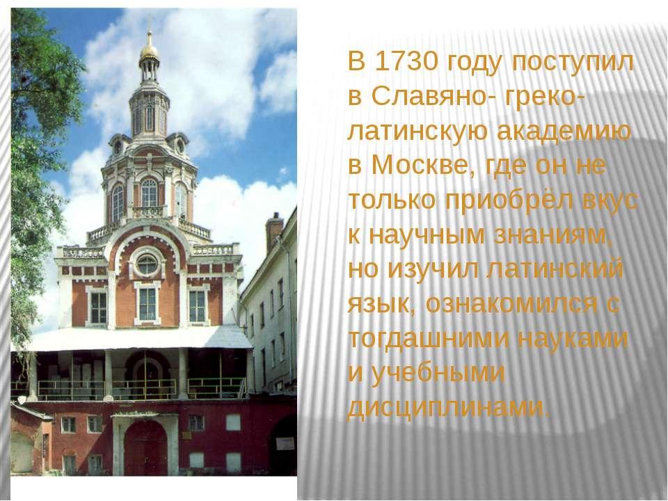 В 1730 году поступил в Славяно- греко- латинскую академию в Москве, где он не...