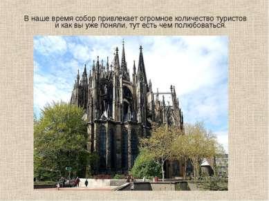 В наше время собор привлекает огромное количество туристов и как вы уже понял...