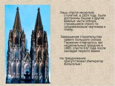 Лишь спустя несколько столетий, в 1824 году, были достроены башни и другие ва...