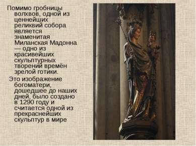 Помимо гробницы волхвов, одной из ценнейших реликвий собора является знаменит...
