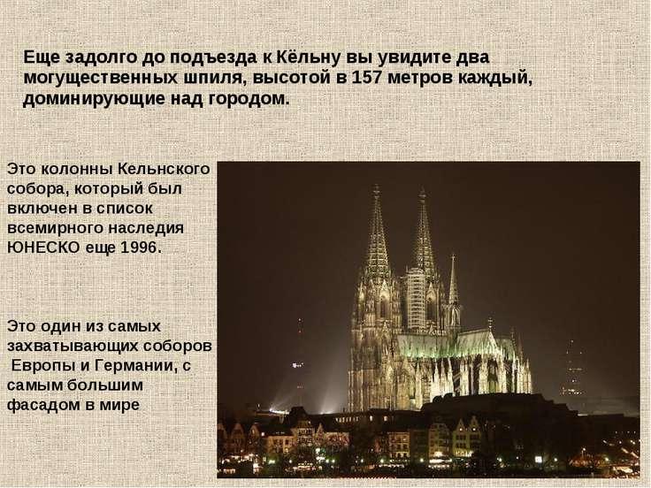 Это колонны Кельнского собора, который был включен в список всемирного наслед...