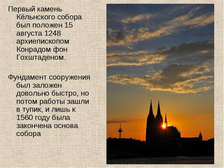 Первый камень Кёльнского собора был положен 15 августа 1248 архиепископом Кон...