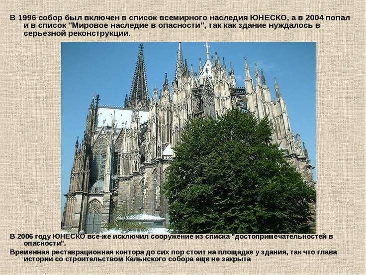 В 1996 собор был включен в список всемирного наследия ЮНЕСКО, а в 2004 попал ...
