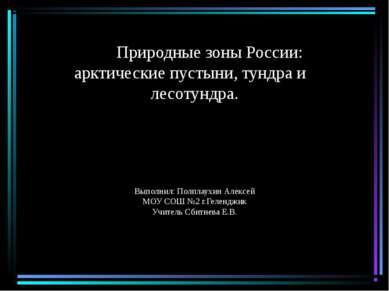 Природные зоны России: арктические пустыни, тундра и лесотундра. Выполнил: По...