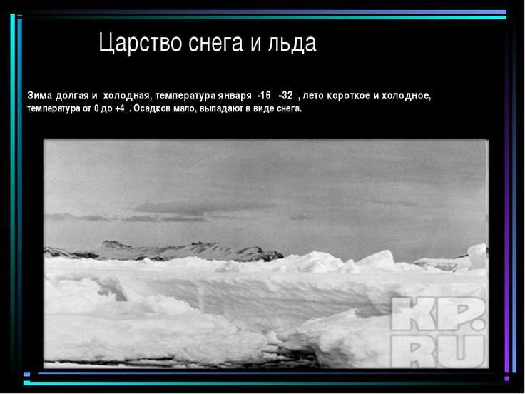 Царство снега и льда Зима долгая и холодная, температура января -16⁰ -32⁰, ле...