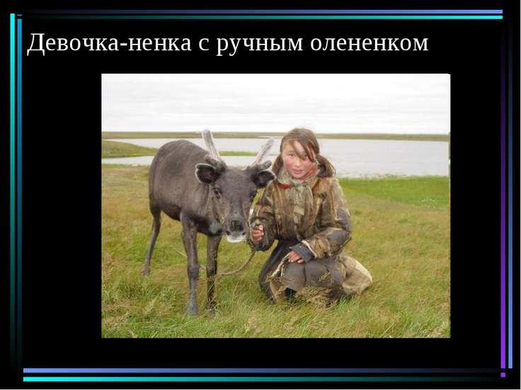 Девочка-ненка с ручным олененком