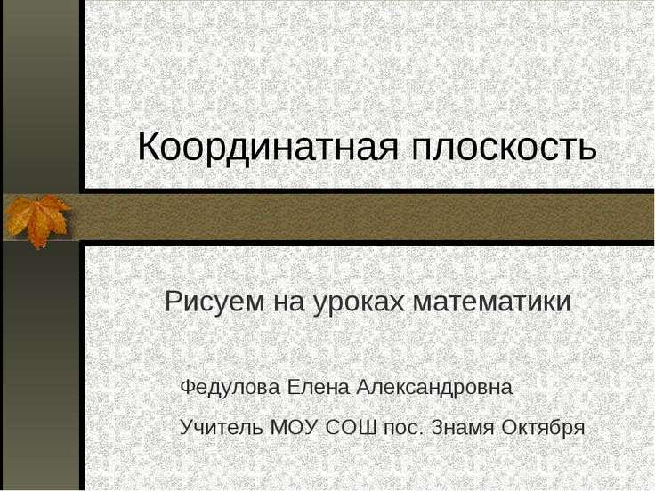 Координатная плоскость Рисуем на уроках математики Федулова Елена Александров...