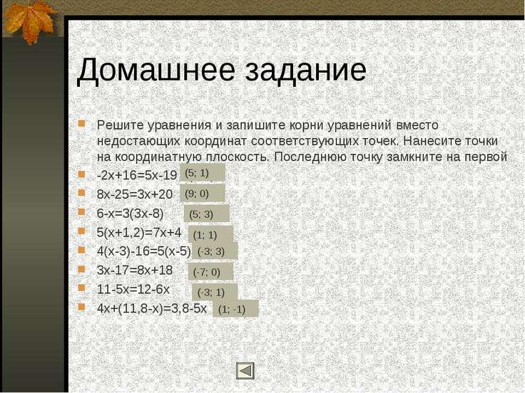 Домашнее задание Решите уравнения и запишите корни уравнений вместо недостающ...
