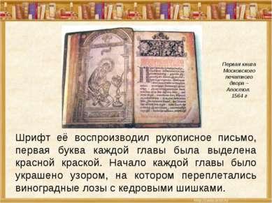 Первая книга Московского печатного двора – Апостол. 1564 г Шрифт её воспроизв...