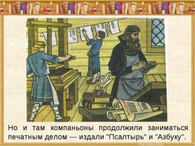 """Но и там компаньоны продолжили заниматься печатным делом — издали """"Псалтырь"""" ..."""
