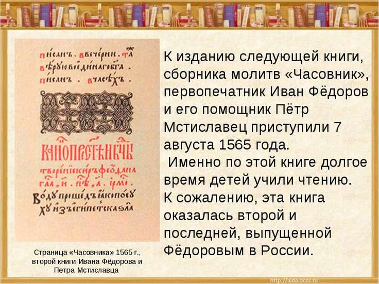Страница «Часовника» 1565 г., второй книги Ивана Фёдорова и Петра Мстиславца ...