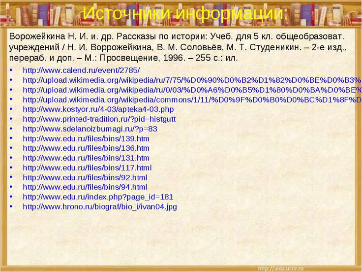 Источники информации: http://www.calend.ru/event/2785/ http://upload.wikimedi...