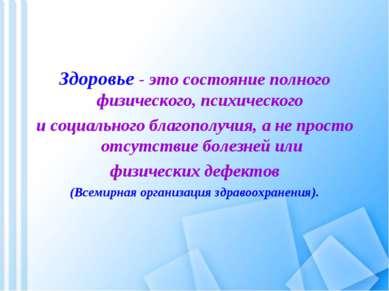 Здоровье - это состояние полного физического, психического и социального благ...