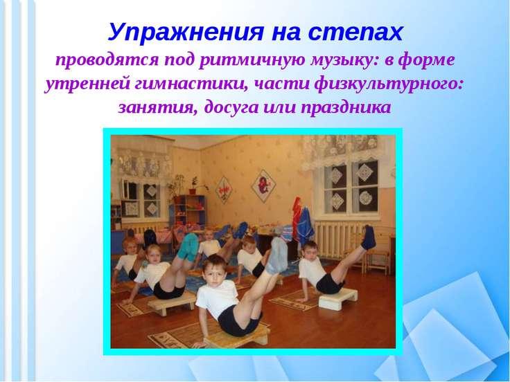 Упражнения на степах проводятся под ритмичную музыку: в форме утренней гимнас...