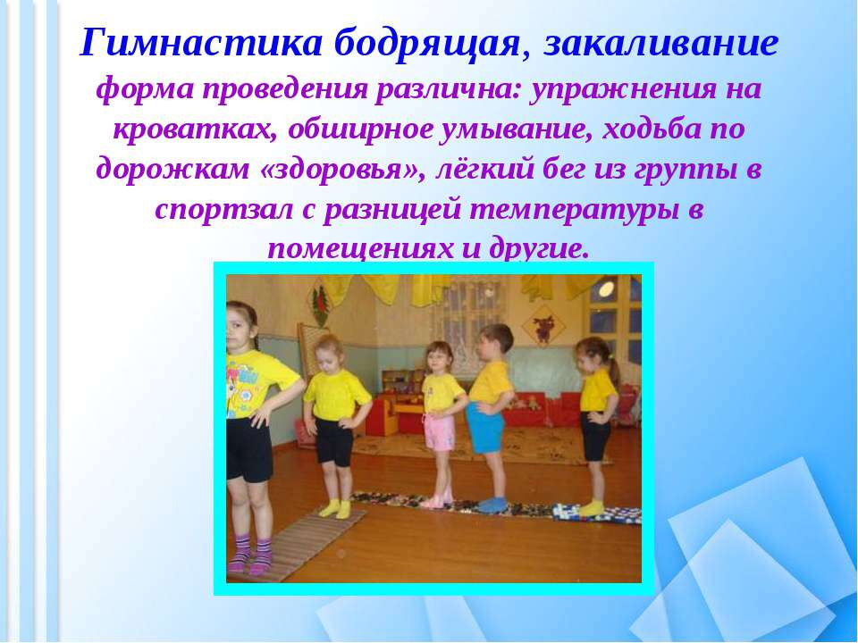 Гимнастика бодрящая, закаливание форма проведения различна: упражнения на кро...
