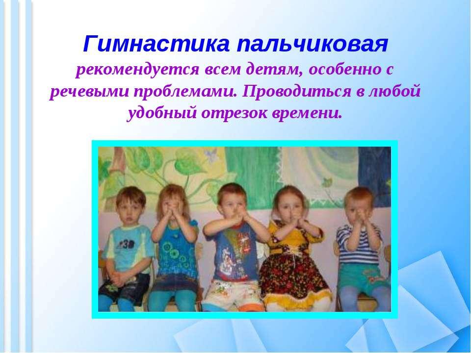 Гимнастика пальчиковая рекомендуется всем детям, особенно с речевыми проблема...