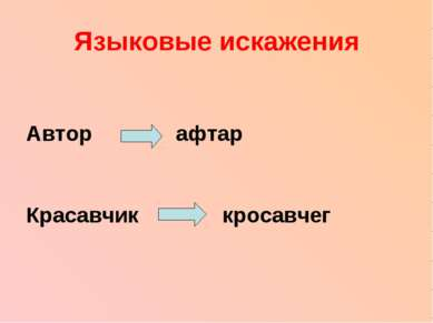 Языковые искажения Автор афтар Красавчик кросавчег