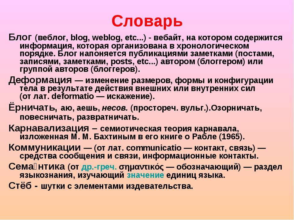 Блог (веблог, blog, weblog, etc...) - вебайт, на котором содержится информаци...