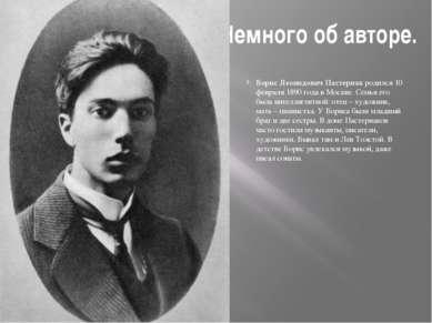 Немного об авторе. Борис Леонидович Пастернак родился 10 февраля 1890 года в ...
