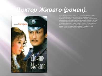 Доктор Живаго (роман). Роман «Доктор Живаго» создавался в течение десяти лет,...