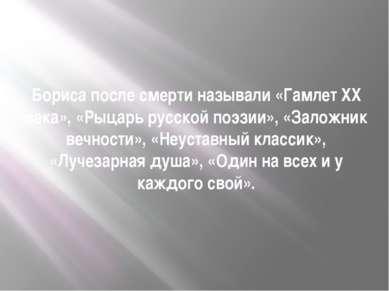 Бориса после смерти называли «Гамлет XX века», «Рыцарь русской поэзии», «Зало...