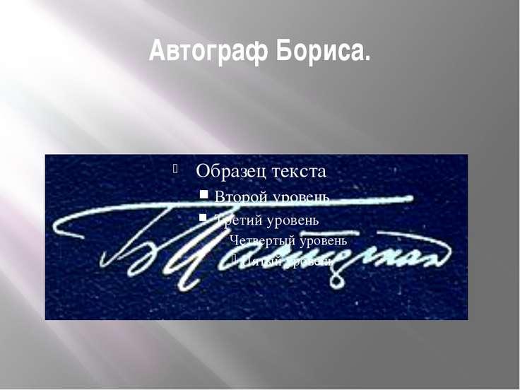 Автограф Бориса.