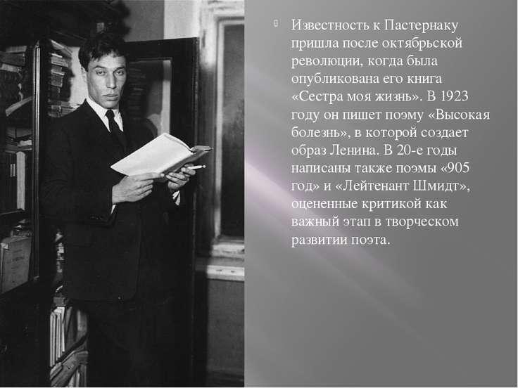Известность к Пастернаку пришла после октябрьской революции, когда была опубл...
