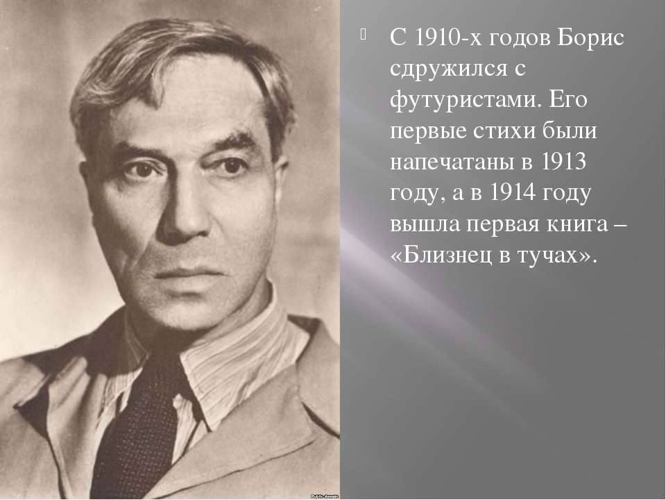 С 1910-х годов Борис сдружился с футуристами. Его первые стихи были напечатан...