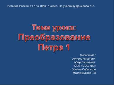 Выполнила : учитель истории и обществознания МОУ «СОШ №2» г.Усолье-Сибирское ...