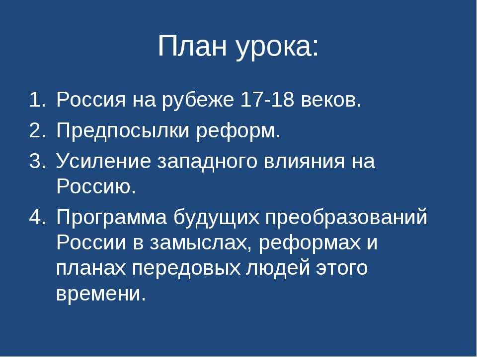 План урока: Россия на рубеже 17-18 веков. Предпосылки реформ. Усиление западн...