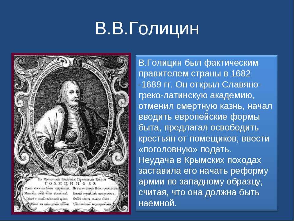 В.В.Голицин