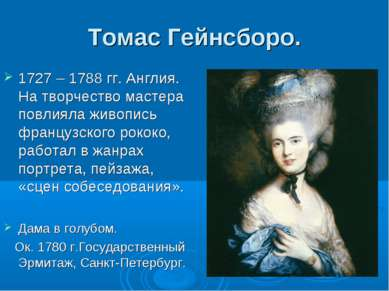 Томас Гейнсборо. 1727 – 1788 гг. Англия. На творчество мастера повлияла живоп...