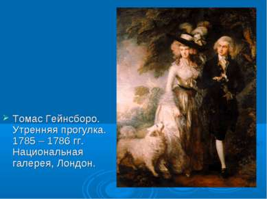 Томас Гейнсборо. Утренняя прогулка. 1785 – 1786 гг. Национальная галерея, Лон...