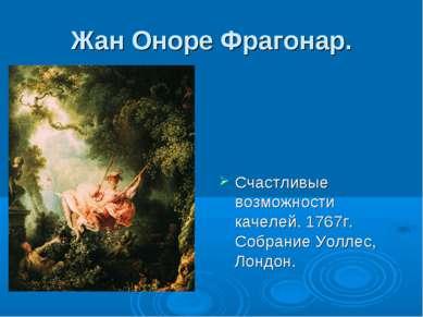 Жан Оноре Фрагонар. Счастливые возможности качелей. 1767г. Собрание Уоллес, Л...