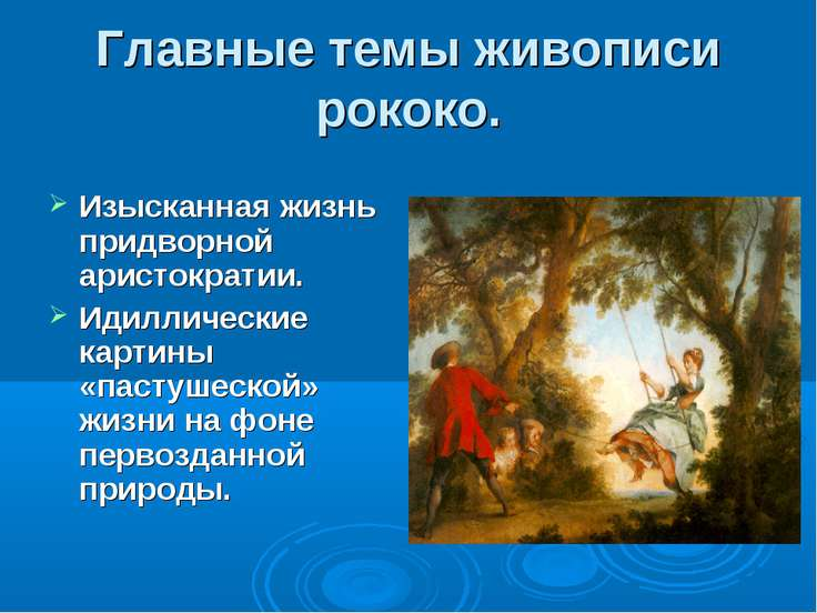 Главные темы живописи рококо. Изысканная жизнь придворной аристократии. Идилл...