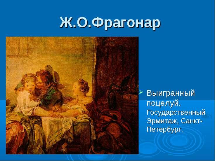 Ж.О.Фрагонар Выигранный поцелуй. Государственный Эрмитаж, Санкт-Петербург.