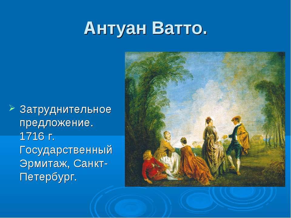 Антуан Ватто. Затруднительное предложение. 1716 г. Государственный Эрмитаж, С...