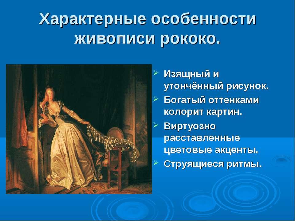 Характерные особенности живописи рококо. Изящный и утончённый рисунок. Богаты...