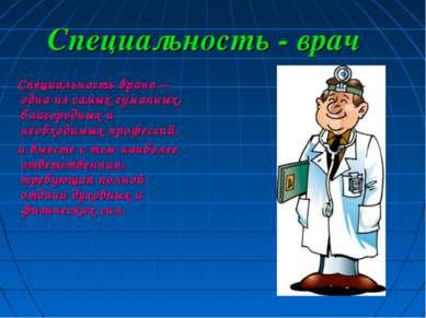 Специальность - врач Специальность врача – одна из самых гуманных, благородны...
