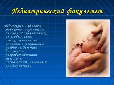 Педиатрический факультет Педиатрия - область медицины, изучающая анатомофизио...