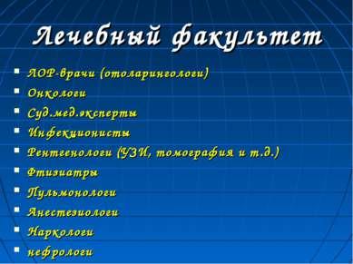 Лечебный факультет ЛОР-врачи (отоларингологи) Онкологи Суд.мед.эксперты Инфек...