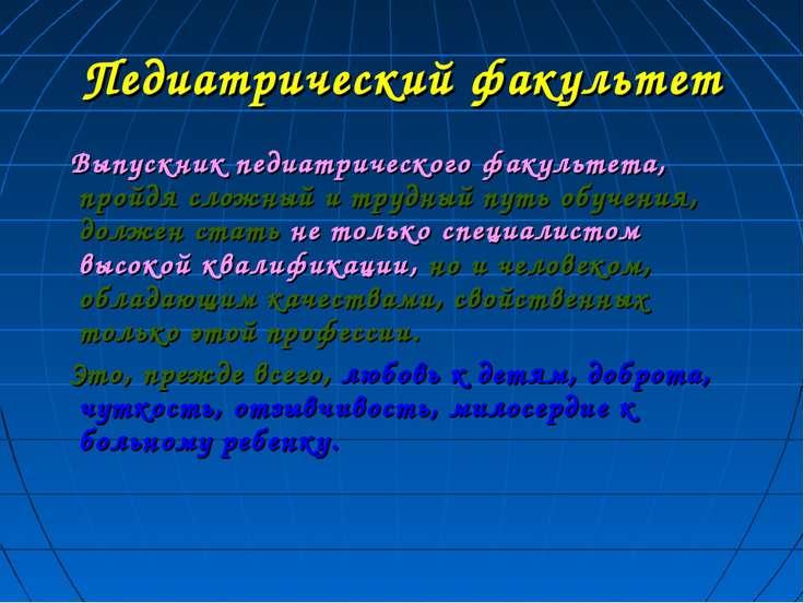 Педиатрический факультет Выпускник педиатрического факультета, пройдя сложный...