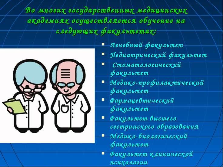 Во многих государственных медицинских академиях осуществляется обучение на сл...
