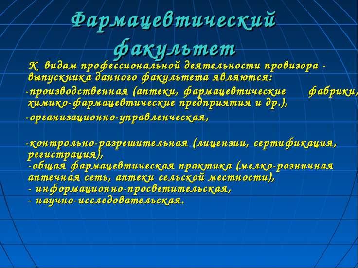 Фармацевтический факультет К видам профессиональной деятельности провизора - ...