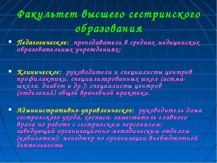 Факультет высшего сестринского образования Педагогическое: преподаватель в ср...